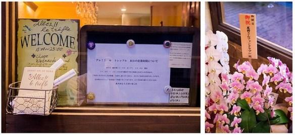 お店の入り口、開店祝いのお花