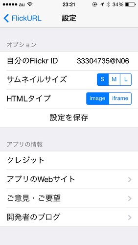 FlickURL_設定