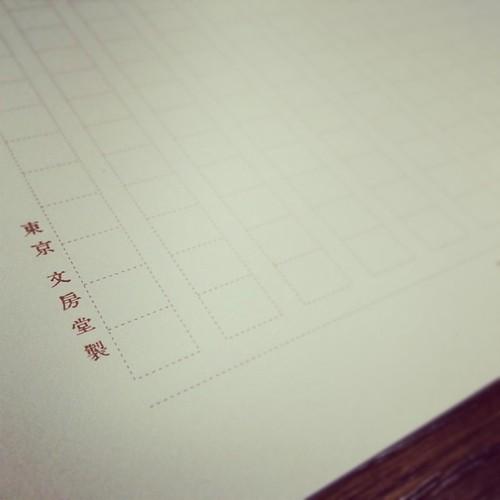 升目は点線。文房堂のロゴは活版印刷のフォントを再現。 #stationery #note