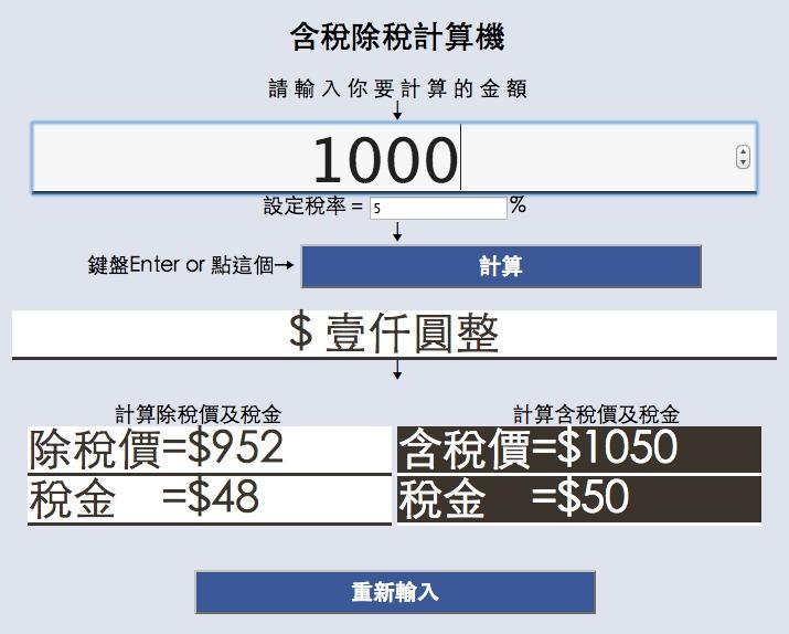 含稅價除稅價計算機   計算0123456789
