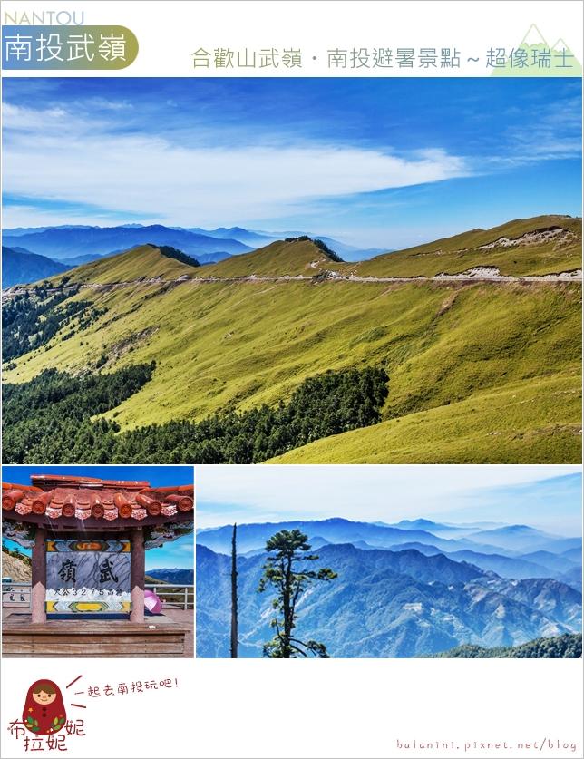 【南投景點】這是瑞士吧?!夏日超涼快避暑景點@合歡山武嶺 @ 布拉妮妮問吧♥BuLaNiNi :: 痞客邦
