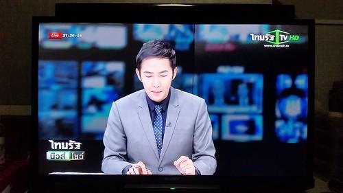 ดู Thairath TV ช่อง Digital TV 32
