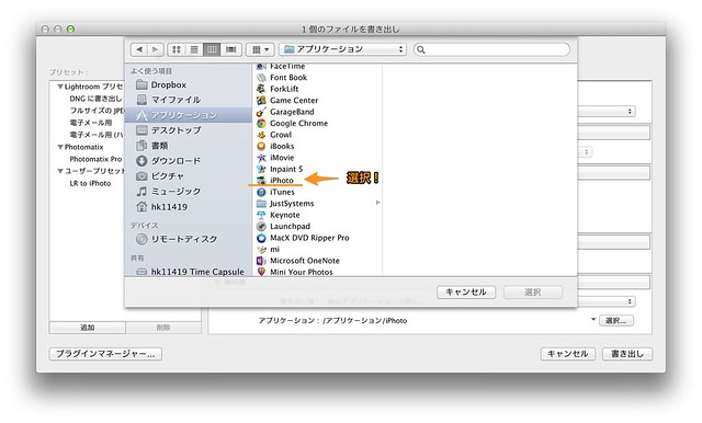 lr-to-iphoto-8