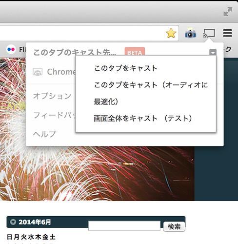 スクリーンショット 2014-06-04 21.07.39