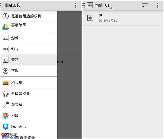 教學│LINE 新功能傳檔案 音樂 PDF 麻也通 @ 旅食客 :: 痞客邦