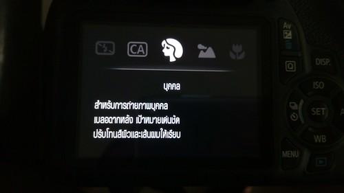 User Interface เพื่ออธิบายว่าแต่ละโหมดเอาไว้ทำอะไร