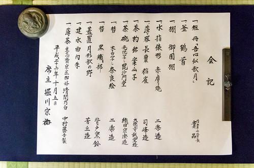 中秋茶会2014-16.jpg