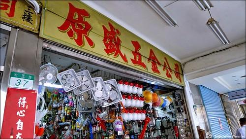 台北五金行