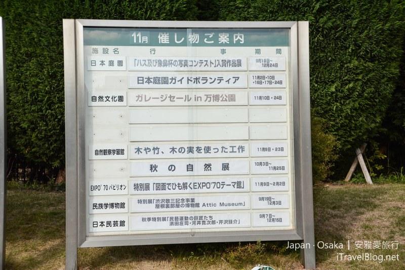 大阪赏枫 万博纪念公园 07