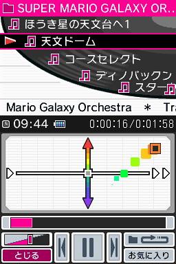 NDSi Music Player