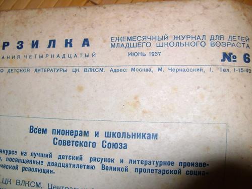 Титульный лист журнала, 1937 год