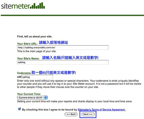 sitemeter註冊畫面 1