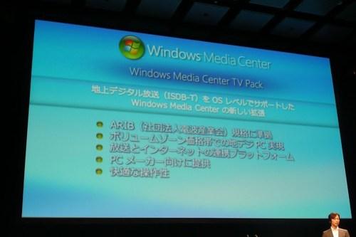 Windows Media Center TV Pack