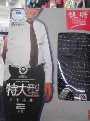 """Underwear """"for fat man"""" at Wal-Mart in Shanghai, China"""