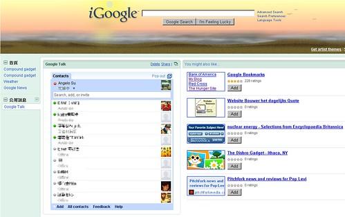 iGoogle 2.0版 新介面推出   Not My Business