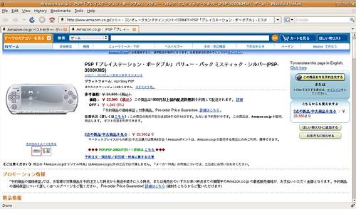 Info PSP-3000 di Amazon Jepang