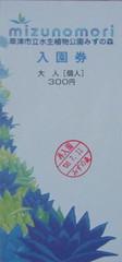 Mizunomori Entry Ticket