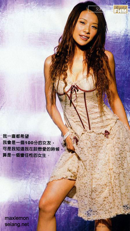 臺灣女藝人艾莉絲寫真