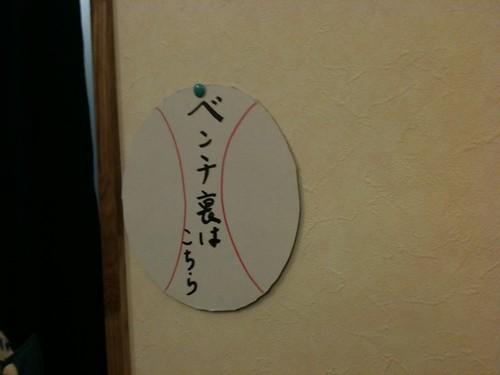 「甲子園」のトイレはベンチ裏 #kumagaya #tubukuma