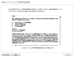 iPad ソフトウエア使用許諾