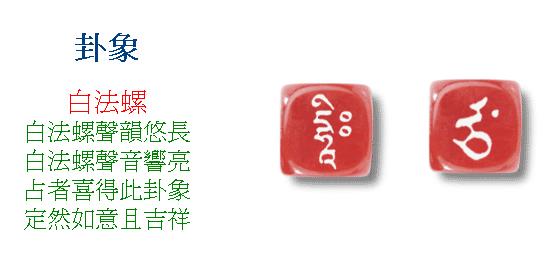 卦象/白法螺