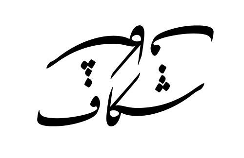 tattoos of letters » Koen Mentah