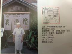 okinawa雜誌上看到的傳說職人資訊:名代蕎麦処 美濃作