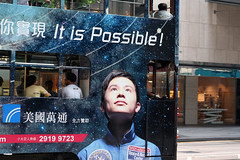 Chinese ad for U.S. Space Camp
