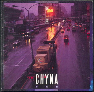 【音樂】80's-90's 既熟悉又陌生的名字: Chyna - Within You'll Remain @ ★ Harmony的自我診療室 ★ :: 痞客邦