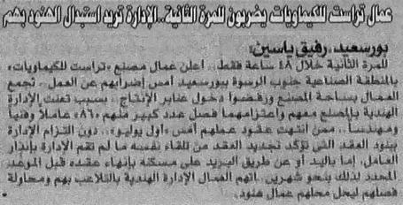 جريدة الجمهورية - 2 يوليو