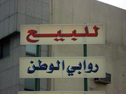 وطني لا ... لا لست للبيع by Abdullah Al-Butairi