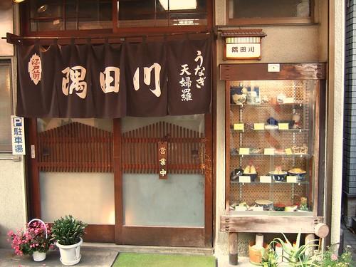 Sumidagawa Honten