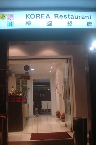 韓國餐廳_金李朴 1
