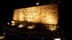 34.汎麗雅酒店的碑石