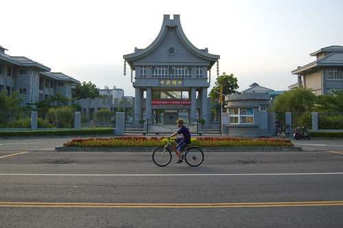 Zhongxing Junior High School