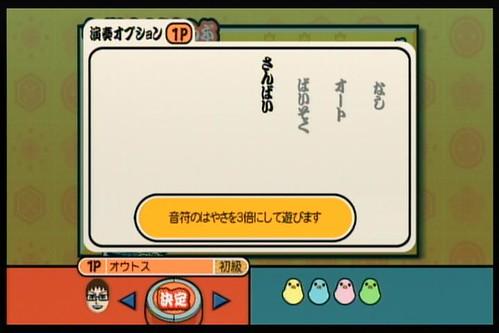 《太鼓の達人Wii》 - tom11725的創作 - 巴哈姆特