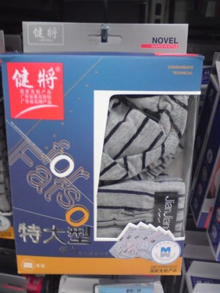 """Underwear """"for Fatso"""" at Wal-Mart in Shanghai, China"""