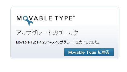 MTOS4.23へアップグレード by you.