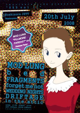 080720MODLUNG、BED、Fragments