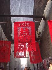 中國傳統剪紙藝術