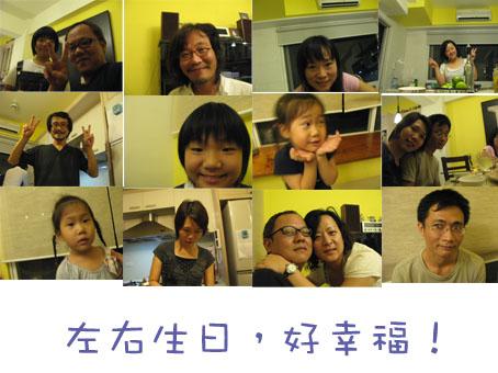 四歲生日趴~II:台中凡凡姊姊家