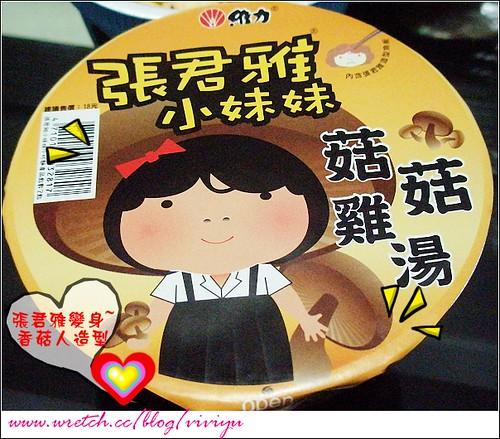 [試吃]張君雅小妹妹~小杯麵 @VIVIYU小世界
