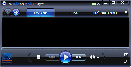 Windows Media Player - Hebrew/RTL interface layout example