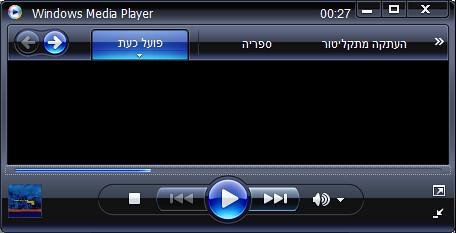 Windows Media Player - Hebrew/RTL interface layout example