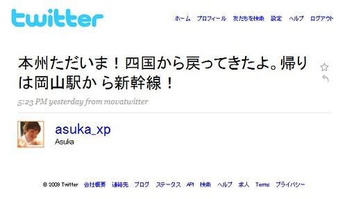 四国からの帰り by you.