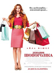 購物狂的異想世界 Confessions of a Shopaholic