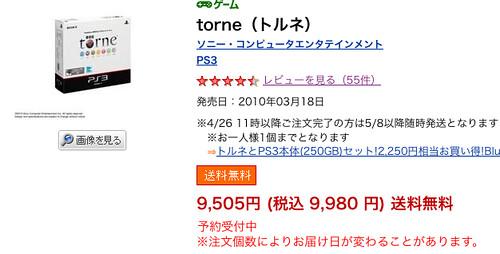 rakutenbooks_torne