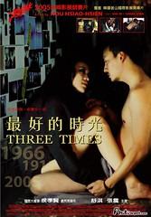 最好的時光 Three Times