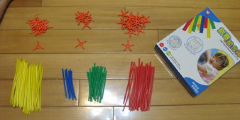 【玩具】創意組合棒(4.1ys)