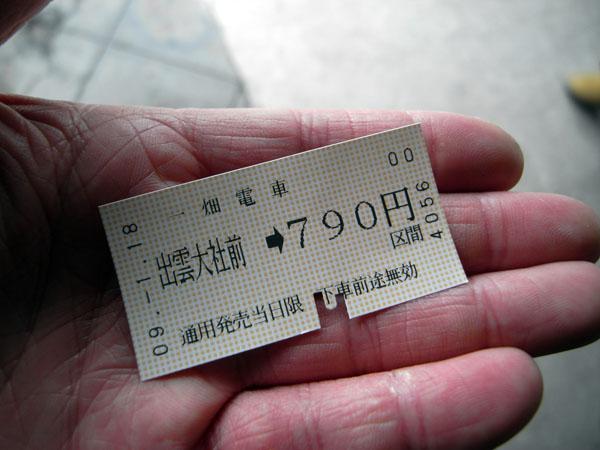 出雲大社前駅 8